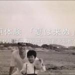 原体験【唄】夏は来ぬ 1960年代沖縄県北谷の浜