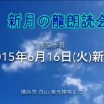 【ご案内】20150616 新月の龍朗読会 寝っころがって聴く 癒しの朗読会【青空永音 龍朗読会】→終了しました