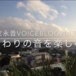 まわりの音を楽しむ【青空永音VoiceBlog】20150626