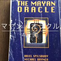 マヤン・オラクル