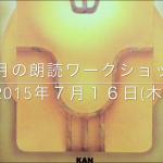 【ご案内】20150716 新月の朗読会 青空永音・朗読ワークショップ→終了しました