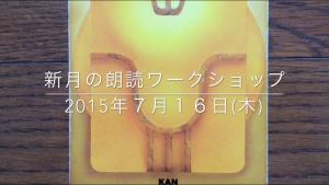 20150716カン