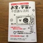 お金と宇宙の不思議な法則【朗読】畠山晃さんの本より抜粋
