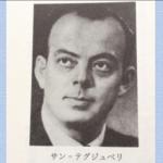 【内藤濯】ないとうあろう★星の王子さま★訳者あとがき1972年初夏