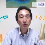 【テレビ出演】20151010地球ひろしさんのearth-tvに出演させていただくことになりました♪