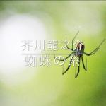 芥川龍之介「蜘蛛の糸」【朗読】青空永音