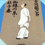 芥川龍之介「杜子春」【朗読】青空永音