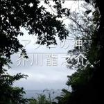 芥川龍之介「アグニの神」【朗読】青空永音