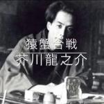 芥川龍之介「猿蟹合戦」【朗読】青空永音