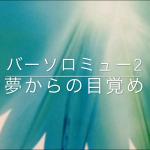 夢からの目覚め【朗読】バーソロミュー2「020夢からのめざめ」