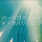 ラマナ・マハリシについて【朗読】バーソロミュー2より抜粋(103)