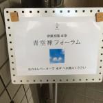 【Blog掲載】10月のプロトマニア*青空からふわりと舞い上がる「伊東充隆医師の青空禅フォーラムin東京」や「earth-tv出演」など