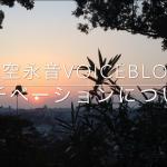 モチベーションについて【青空永音VoiceBlog】20151022「無限の場から自然に行為は起こる」