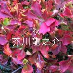 芥川龍之介「秋」【朗読】青空永音