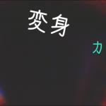 カフカ「変身」【朗読】青空永音