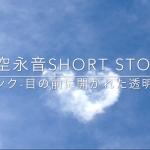 トランク-目の前に開かれた透明な器【青空永音Short Story】