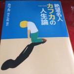 【朗読】【絶望名人カフカの人生論】頭木弘樹編訳より抜粋「4頑張りたくても頑張ることがない」
