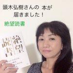 【朗読】【絶望読書 苦悩の時期(とき)、私を救った本】頭木弘樹著 はじめにより