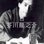 芥川龍之介 「白」 【朗読】青空永音