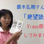 【Video朗読】頭木弘樹さんの「絶望読書」をVideo朗読してみました♫