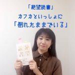 【朗読】カフカといっしょに「倒れたままでいる」頭木弘樹さんの「絶望読書」より