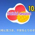 【10月出張セッション】横浜でのFruitful Session
