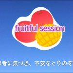 【ご案内】ムダな思考に気づき、不安をとりのぞく【Fruitful Session】