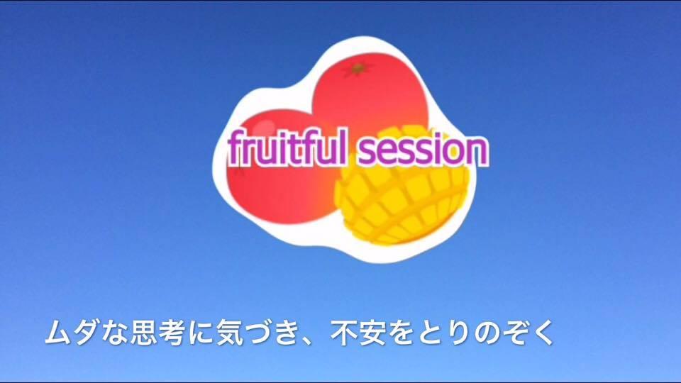 Fruitful Sessionのイメージ