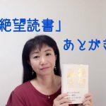 【全文朗読】頭木弘樹さんの「絶望読書」すべてお聴きいただけます♫