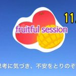 【11月出張セッション】Fruitful Session