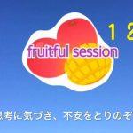【12月・出張セッション】Fruitful Session