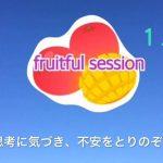 【1月・セッション】Fruitful Session