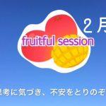 【2月・セッション】Fruitful Session
