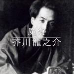 芥川龍之介 「魔術」【朗読】青空永音