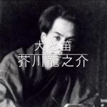 芥川龍之介「犬と笛」【朗読】青空永音