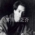 芥川龍之介「蜜柑」【朗読】青空永音