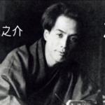 芥川龍之介「運」【朗読】青空永音