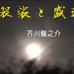 芥川龍之介「袈裟と盛遠」【朗読】青空永音