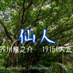 芥川龍之介「仙人」【朗読】青空永音