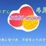 【4月・セッション】Fruitful Session