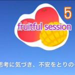 【5月・セッション】Fruitful Session