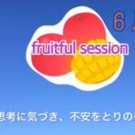 【6月・セッション】Fruitful Session