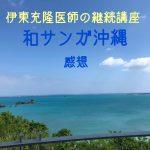 【朗読】伊東充隆医師の継続講座「和サンガ沖縄2期」の感想です♪